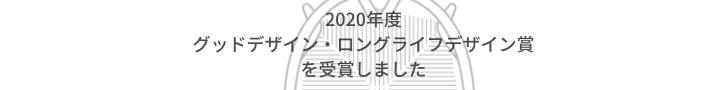 2020年ロングライフデザイン賞受賞