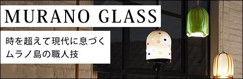 ムラノガラス