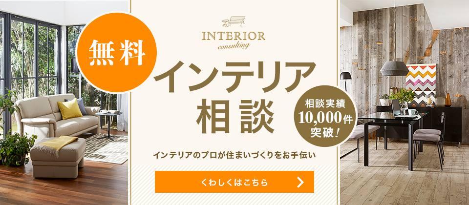 インテリア相談≪無料≫ お客さまのご要望に応えるため、インテリアのプロフェッショナルが対応させていただきます。|家具・インテリア