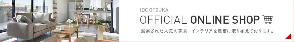IDC OTSUKA OFFICIAL ONLINE SHOPへ